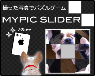 iphoneアプリ MY PIC SLIDER